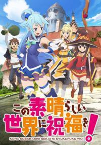 Kono Subarashii Sekai ni Shukufuku wo! ภาค1 ตอนที่ 1-11 [จบแล้ว]+OVA ซับไทย