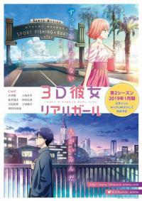 3D Kanojo: Real Girl 2nd Season ตอนที่ 1-12 [จบ] ซับไทย