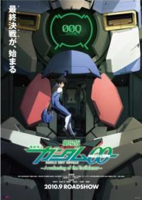 Mobile Suit Gundam OO The Movie กันดั้มดับเบิลโอ การตื่นของผู้บุกเบิก [เดอะมูฟวี่] พากย์ไทย