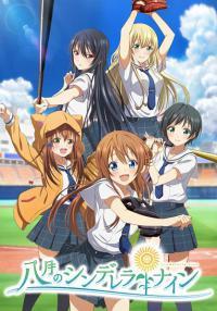 Hachigatsu no Cinderella Nine ตอนที่ 1-12 [จบ] ซับไทย