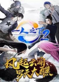 Hitori no Shita: The Outcast 2nd Season ตอนที่ 1-24 [จบแล้ว] ซับไทย