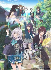 Irozuku Sekai no Ashita Kara ตอนที่ 1-13 [จบ] ซับไทย