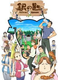 Silver Spoon ซิลเวอร์สปูน (Gin no Saji) ภาค 1-2 จบ [ซับไทย]