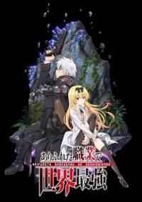 Arifureta Shokugyou de Sekai Saikyou ตอนที่ 1-13 [จบแล้ว]+OVA ซับไทย