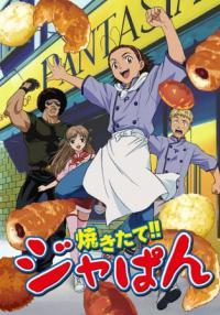 Yakitate Japan แชมเปี้ยนขนมปัง สูตรดังเขย่าโลก ตอนที่ 1-69 จบ [พากย์ไทย]