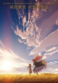 Sayonara no Asa ni Yakusoku no Hana o Kazarou Movie ซับไทย