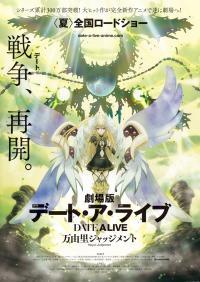 Date A Live Movie : Mayuri Judgment คำพิพากษาของมายูริ [ซับไทย] จบ