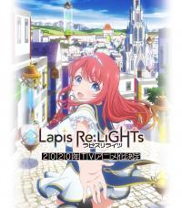 Lapis Re:LiGHTs ตอนที่ 1 ซับไทย
