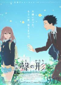 Koe no Katachi Movie รักไร้เสียง พากย์ไทย
