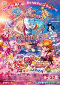 Hug tto! Precure Futari wa Precure Movie: All Stars Memories เดอะมูฟวี่ (ซับไทย) [จบแล้ว]