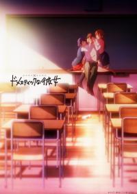 Domestic na Kanojo บทเรียนรักเส้นทางหัวใจ ตอนที่ 1-12 [จบ] ซับไทย