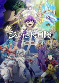 Magi Sinbad no Bouken ตอนที่ 1-13 จบ-OVA [ซับไทย]