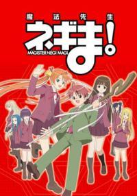 Mahou Sensei Negima! คุณครูจอมเวท เนกิมะ! ภาค1 ตอนที่ 1-26 จบ [พากย์ไทย]