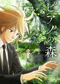 Piano no Mori (TV) ตอนที่ 1-12 [จบ] ซับไทย