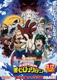 Boku no Hero Academia 4rd Season ตอนที่ 1-19 ซับไทย