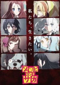 Zombieland Saga ตอนที่ 1-12 [จบ] ซับไทย