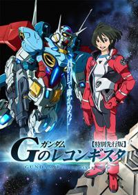 Gundam G no Reconguista กันดั้ม จี โนะ เรคอนกิสต้า ตอนที่ 1-26 [จบ] พากย์ไทย