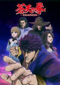 Souten no Ken: Regenesis ตอนที่ 1-11 ซับไทย