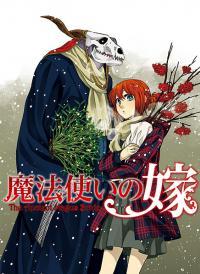 Mahou Tsukai no Yome เจ้าสาวจอมเวทย์ OVA ตอนที่ 1-3 จบ [ซับไทย]