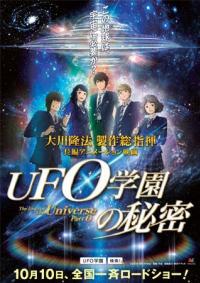 UFO Gakuen no Himitsu [เดอะมูฟวี่] พากย์ไทย