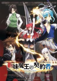 Shinmai Maou no Testament ภาค1 ตอนที่ 1-13-OVA-SP จบ [ซับไทย]