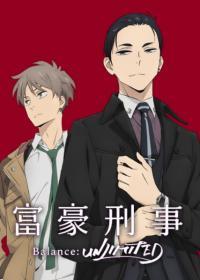 Fugou Keiji: Balance:Unlimited คุณชายยอดนักสืบ ตอนที่ 1-2 ซับไทย