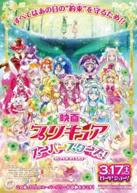 Precure Super Stars! Movie ซับไทย