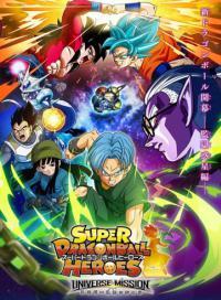 Dragon Ball Heroes ตอนที่ 1-13 ซับไทย