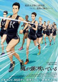 Kaze ga Tsuyoku Fuiteiru ตอนที่ 1-14 ซับไทย