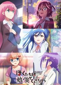 Bokutachi wa Benkyou ga Dekinai 2nd Season ตอนที่ 1-13 [จบแล้ว] ซับไทย