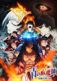Ao no Exorcist Kyoto Fujouou Hen ตอนที่ 1-12 [จบ]+OVA ซับไทย