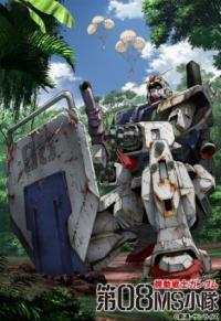 Mobile Suit Gundam The 08th MS Team ตอนที่ 1-12 [จบ] พากย์ไทย