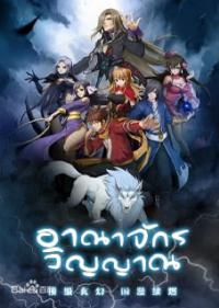 Ling Yu (Spirit Realm) อาณาจักรวิญญาณ ตอนที่ 1-10 จบ [ซับไทย]