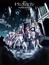 Trinity Seven Movie: Eternity Library to Alchemic Girl  [จบแล้ว] ซับไทย (The Movie)