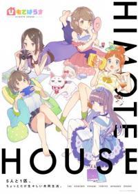 Himote House ตอนที่ 1-12 [จบ] ซับไทย